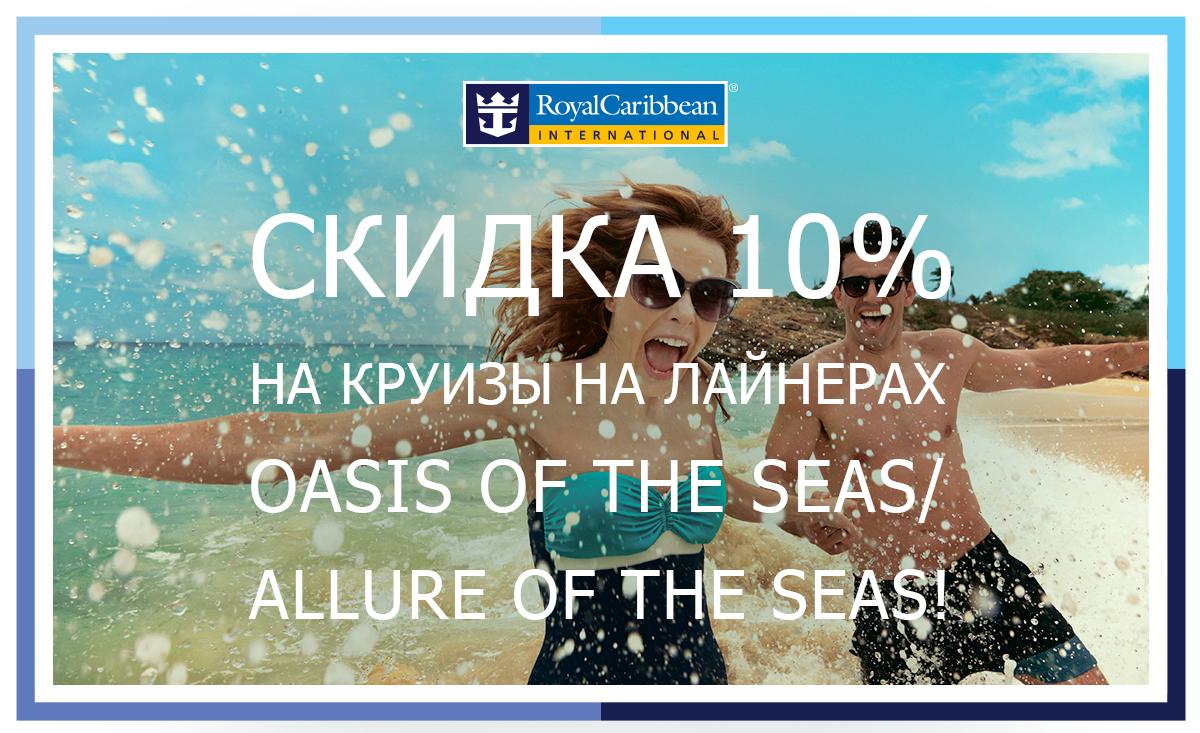 СКИДКА 10% НА КРУИЗЫ НА ЛАЙНЕРАХ OASIS OF THE SEAS/ ALLURE OF THE SEAS!